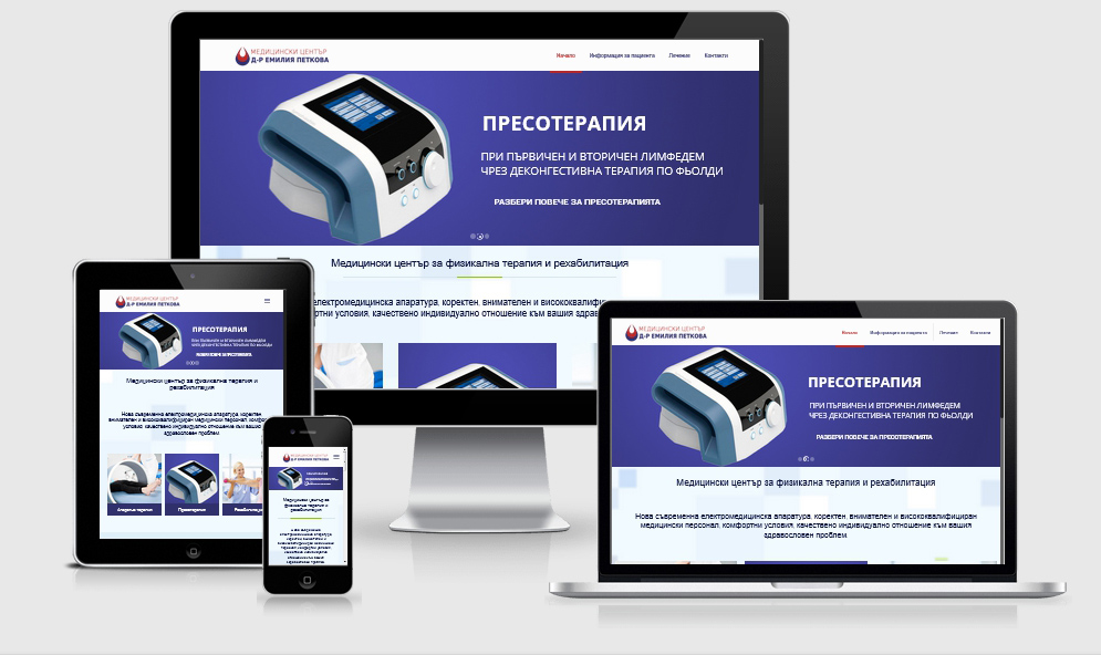 уеб сайт на медицински център д-р Емилия Петкова