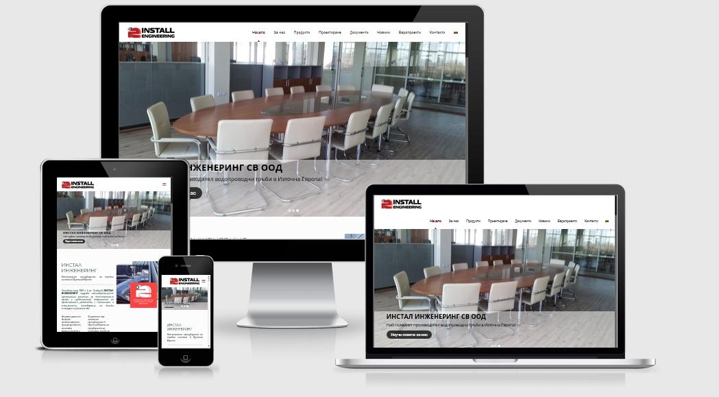 нов уеб сайт на Инстал Инженеринг