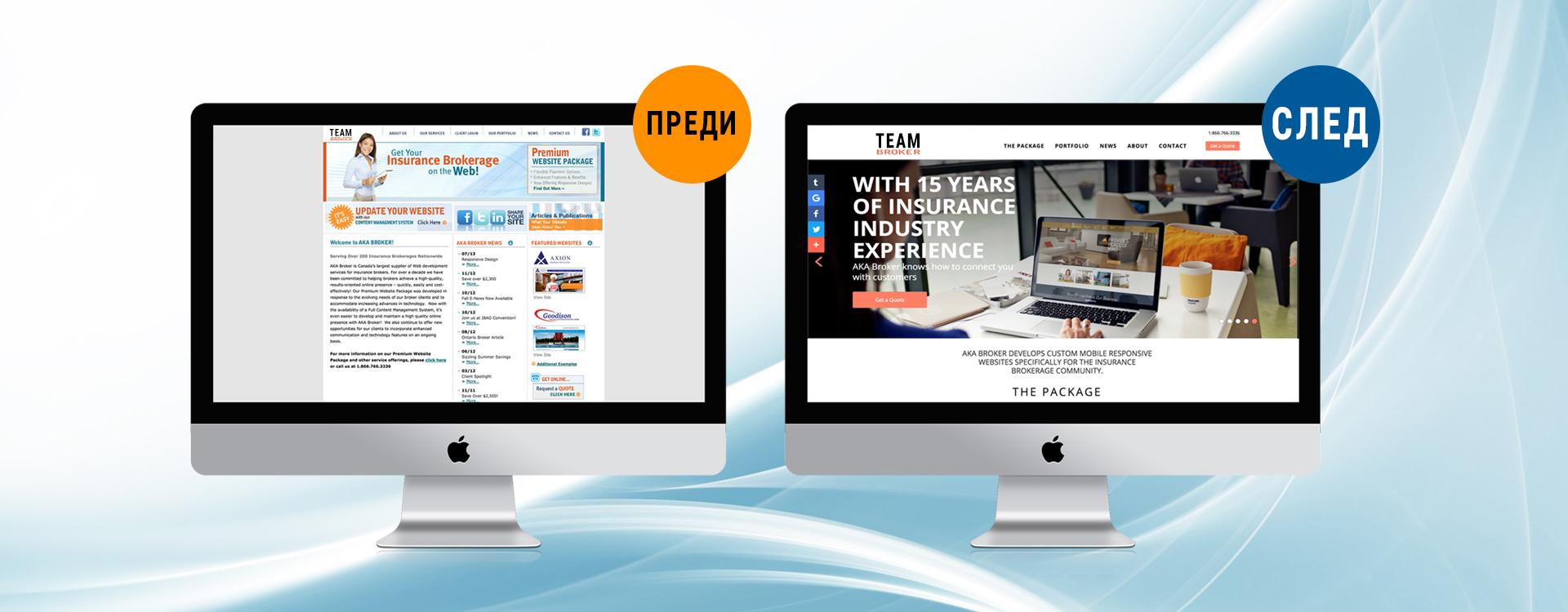 редизайн на уеб сайт