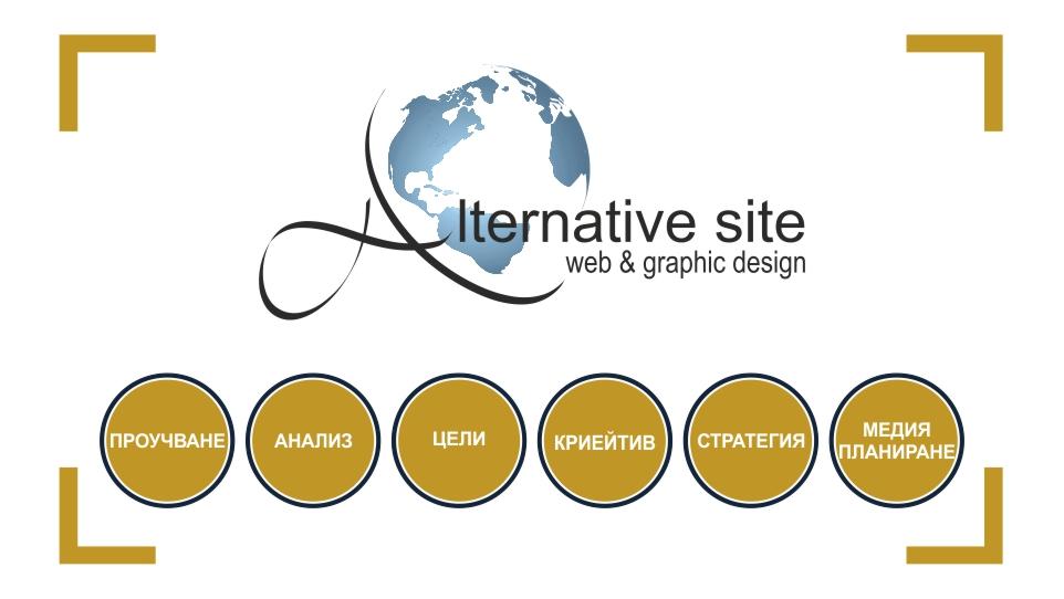 Алтернативен сайт