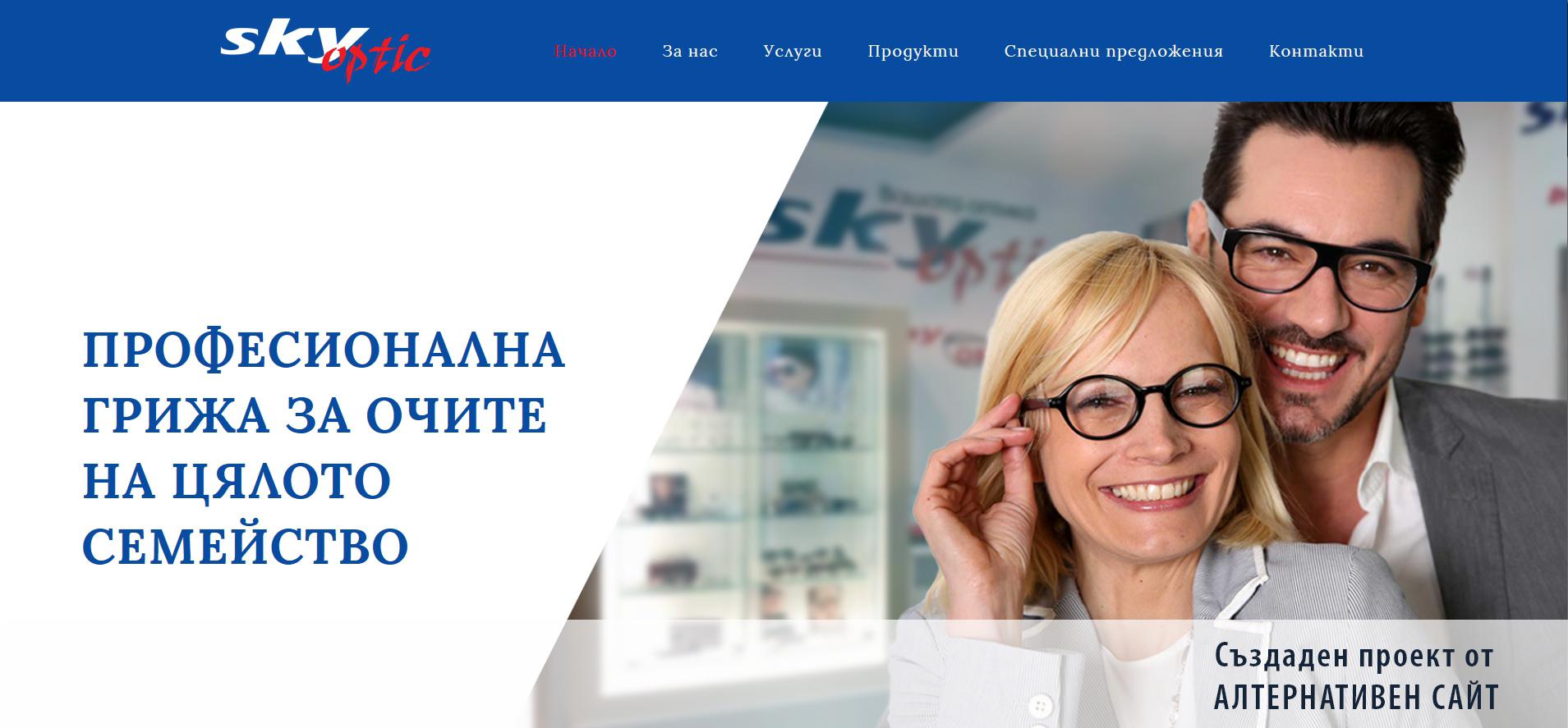 Изработка на сайт за Скай Оптик