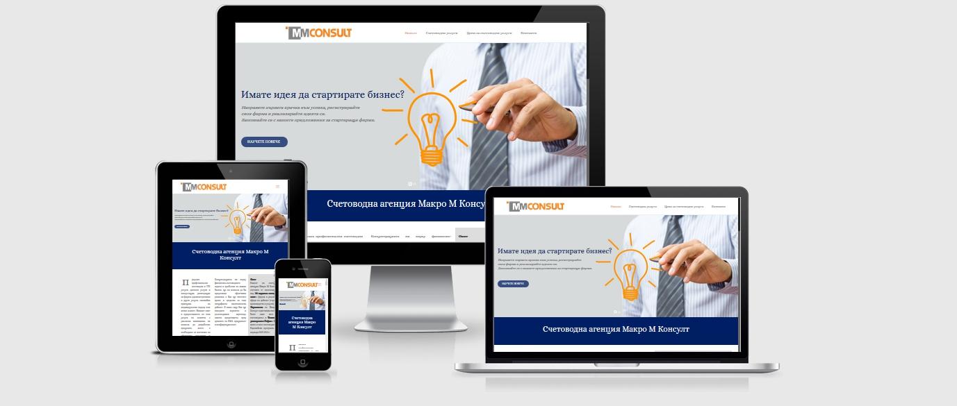 Фирмен  уеб сайт на счетоводна агенция Макро М Консулт