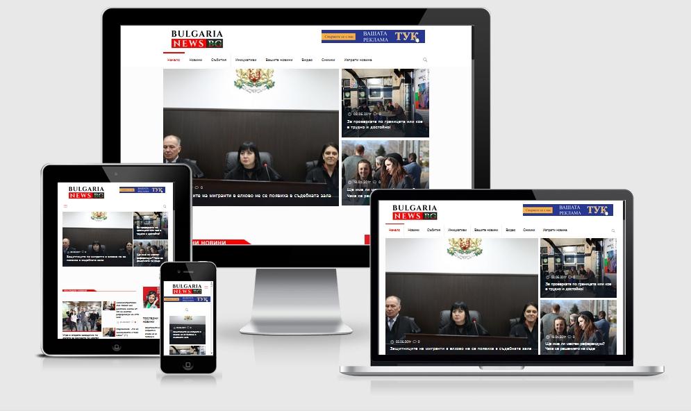 уеб сайт Bulgaria news