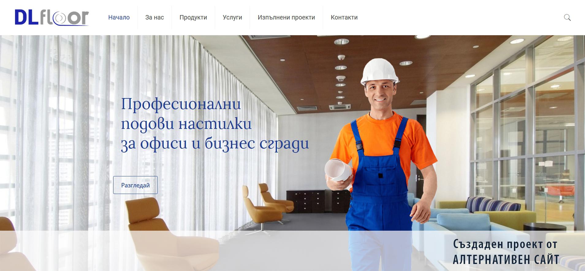 Изработка на сайт за подови настилки