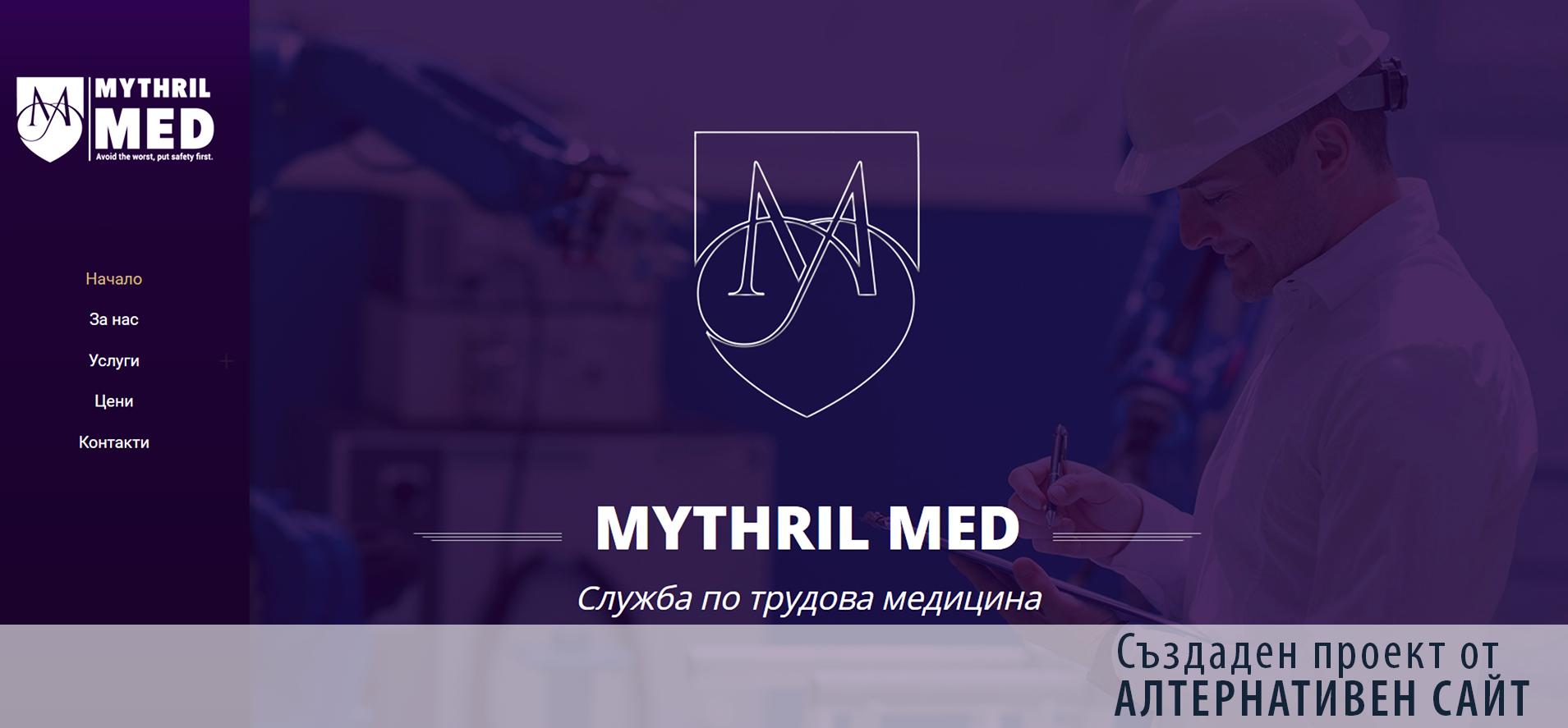 Изработка на сайт за служба по трудова медицина