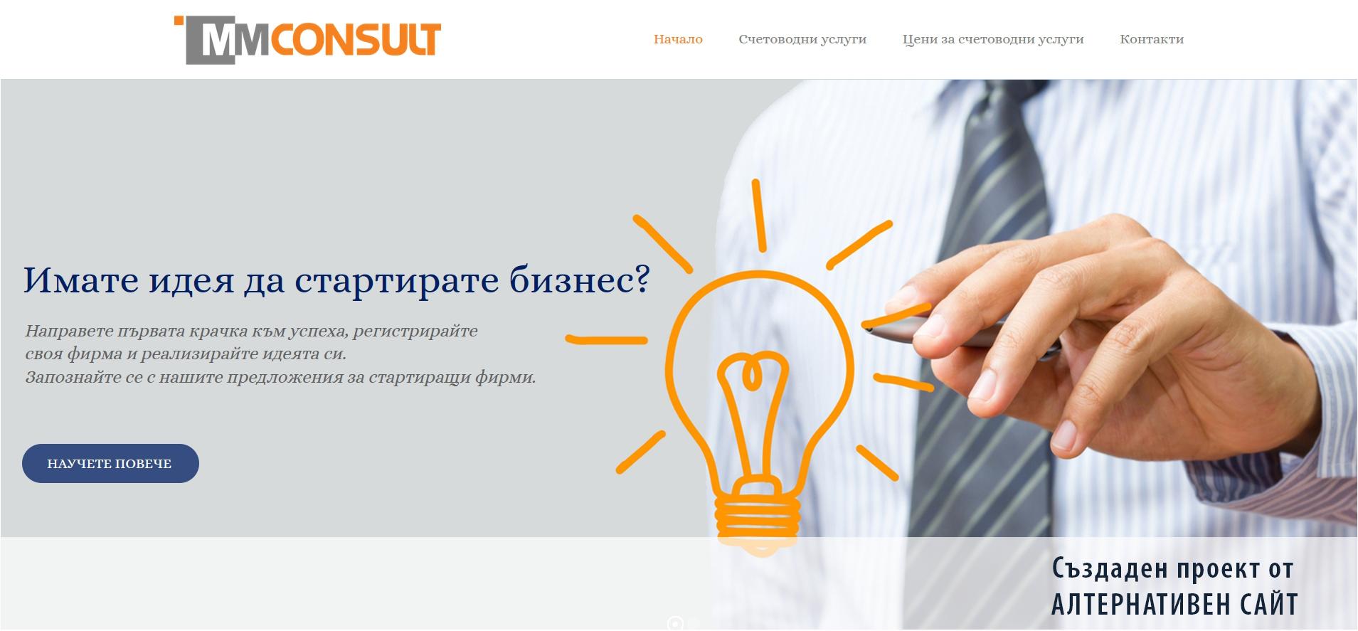 Изработка на сайт за счетоводни услуги