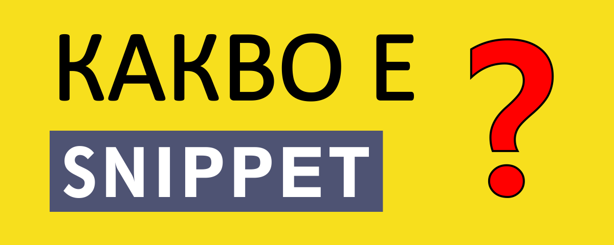 Какво е SNIPPET?